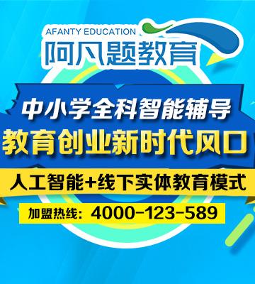 阿凡题教育加盟