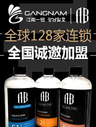 江南一号AB科技护肤加盟