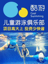 酷游亲子儿童游泳加盟