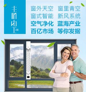 青空窗式新风净化器雷竞技最新版