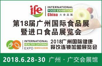 18广州食品展