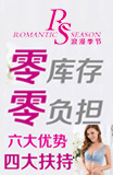 浪漫季节加盟