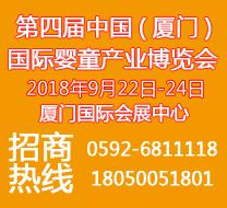 第4届中国(厦门)国际婴童产业博览会