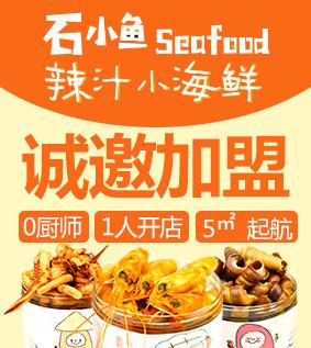 石小鱼辣汁小海鲜加盟