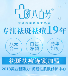 八白芳祛斑祛痘雷竞技最新版