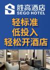胜高酒店集团加盟