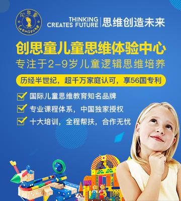 金拇指国际幼儿思维加盟