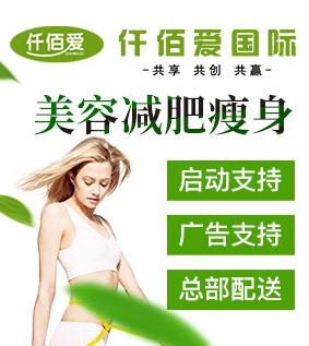 仟佰爱国际减肥瘦身加盟