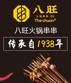 八旺串串火锅美高梅国际