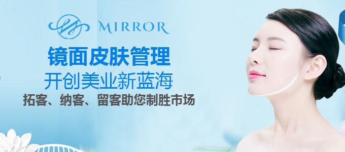镜面皮肤管理加盟