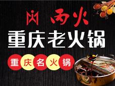 重庆丙火锅加盟