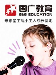 国广教育青少儿学习加盟