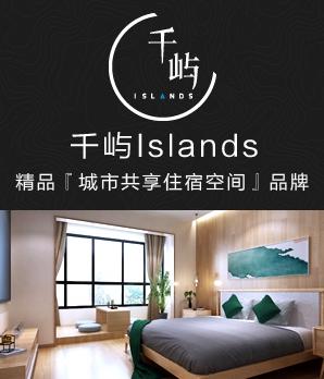 千屿Islands加盟