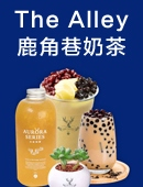 The Alley鹿角巷