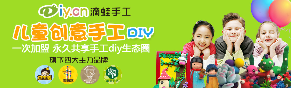 滴蛙儿童手工DIY乐园加盟