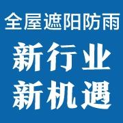 晗峰全屋遮阳加盟