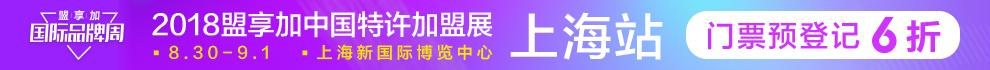 中国特许加盟展广州站