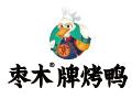 枣木烤鸭加盟