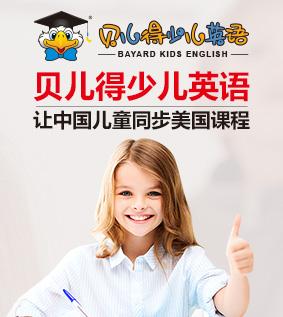 贝儿得国际少儿英语加盟