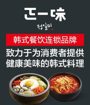 正一味韩式石锅拌饭加盟