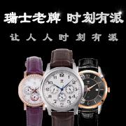 PAI手表加盟
