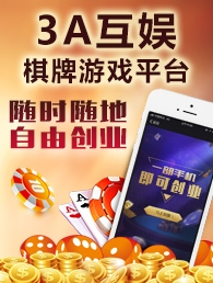 3A互娱棋牌手游平台雷竞技最新版
