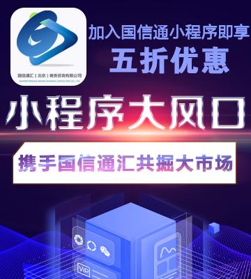 国信通微信小程序加盟