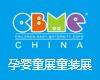 第15届CBME中国孕婴童装