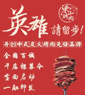 梁山烤肉雷竞技最新版