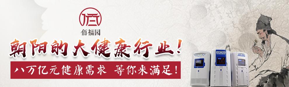 唐企·佰福园加盟
