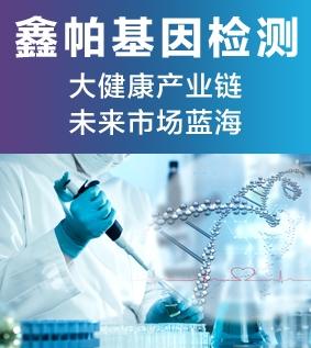 鑫帕生物科技加盟