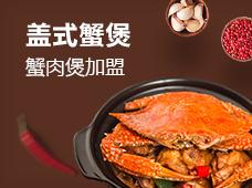 盖式蟹煲美高梅国际