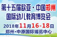 第十一届欧亚中国(郑州)国际幼儿教育(春夏)博览会
