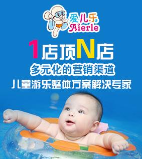 爱儿乐婴童游泳馆加盟