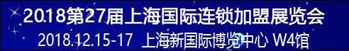 上海国际连锁