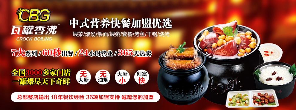 瓦罐香沸快餐加盟