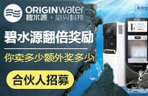 碧水源净水器加盟