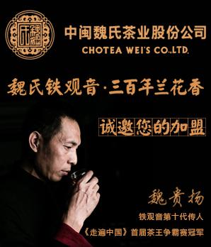 中闽魏氏茶叶加盟