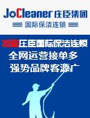 庄臣国际保洁连锁加盟