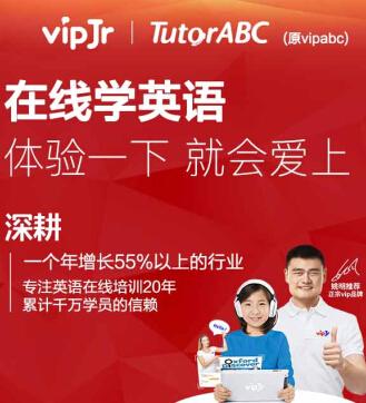 TutorABC vipJr在线英语加盟