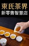 束氏茶界加盟