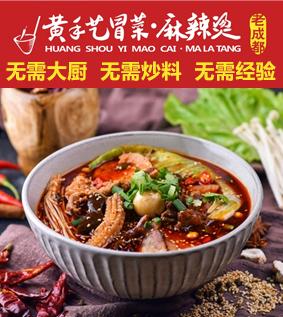 黄手艺冒菜雷竞技最新版