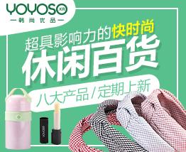 韩尚优品快时尚百货加盟
