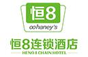 恒8快捷酒店