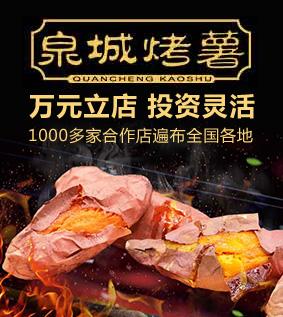 泉城烤薯小吃加盟