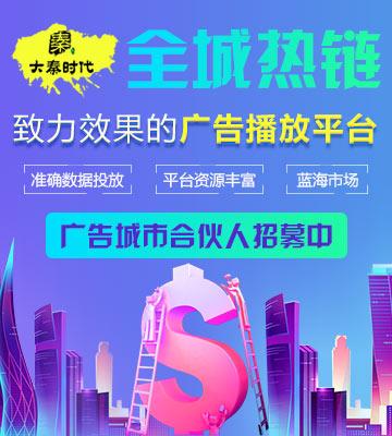 大秦传媒广告投放加盟
