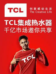 TCL集成热水器加盟