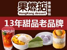 果燃掂港式甜品加盟