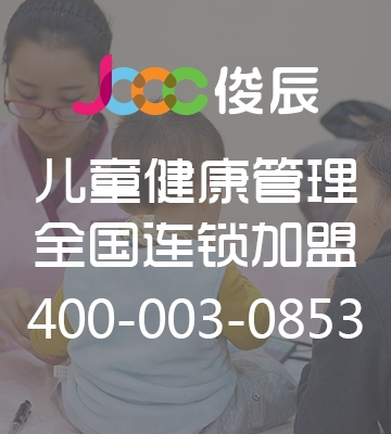 俊辰儿童健康调理中心加盟