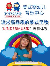 TOTSCAMP美式婴幼儿育乐加盟